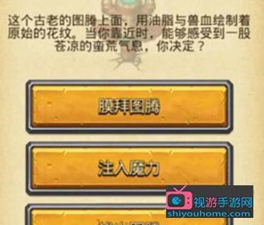不思议迷宫古老图腾该怎么选 不思议迷宫古老的保险箱密码是多少