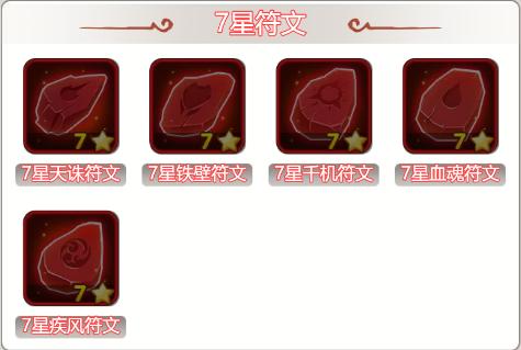 萌三国H5符文系统介绍