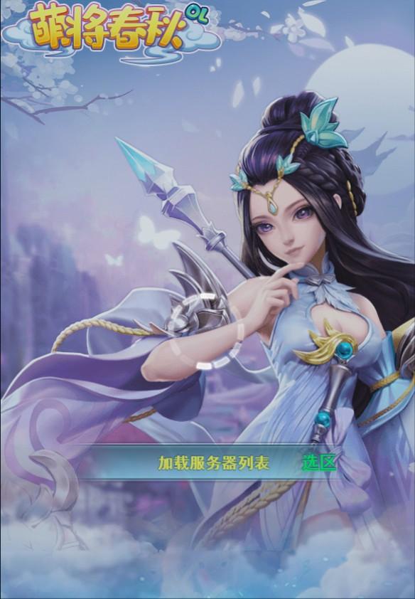 《萌将春秋OLH5》vip特权一览
