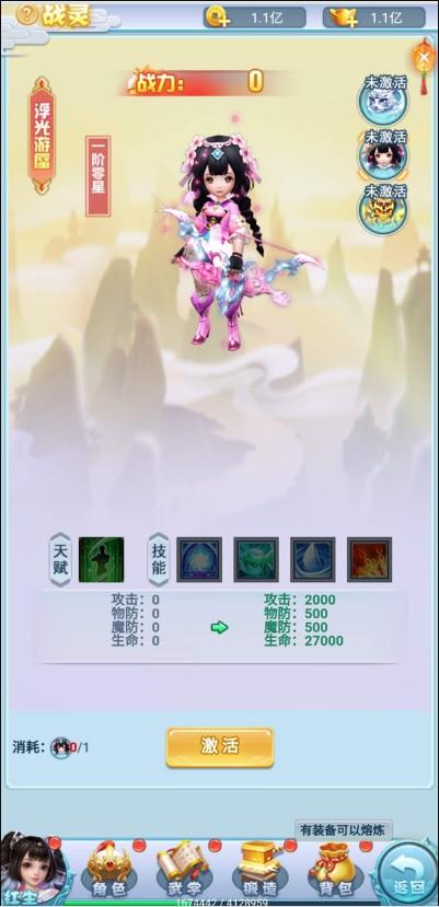 《萌将春秋OLH5》战灵和特戒玩法攻略
