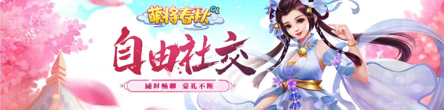 《萌将春秋OLH5》1月19日火爆上线