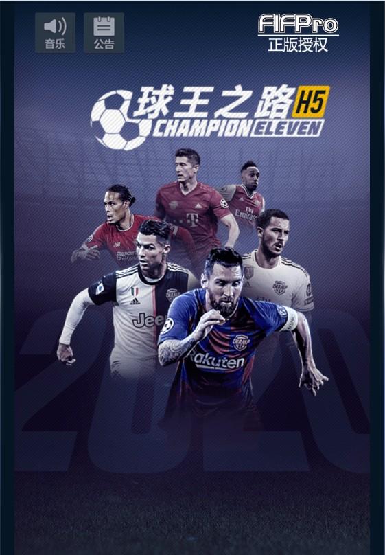 《球王之路H5》98世界杯震撼上线 全新版本来袭