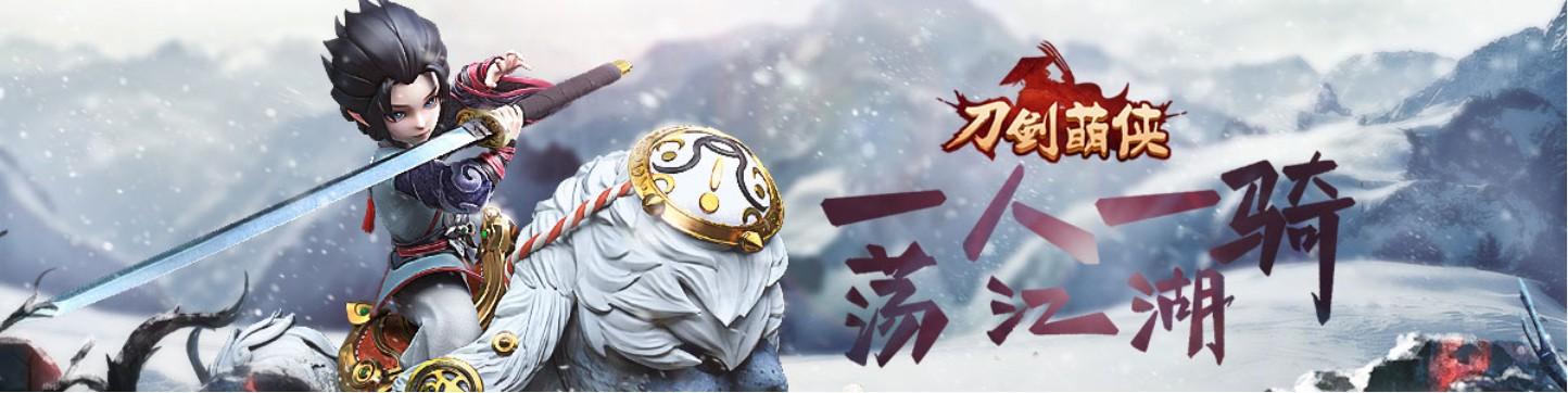 《刀剑萌侠H5》11月28日停服维护通知