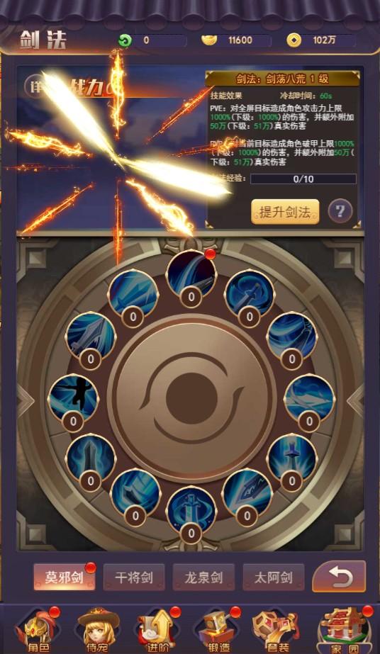 刀剑萌侠H5剑法提升攻略