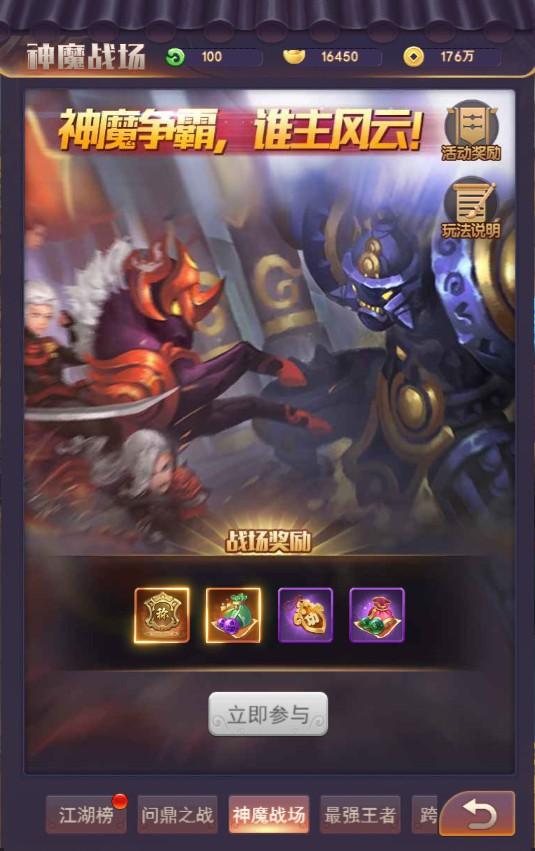 刀剑萌侠H5神魔战场玩法攻略和规则说明