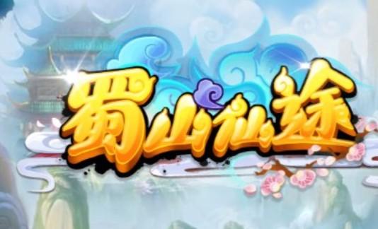 奇幻修仙RPG网页游戏《蜀山仙途H5》试玩