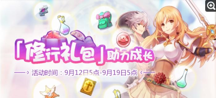 仙境传说ro手游宠物情人9月12日 暖心上线