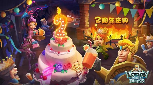 《王国纪元》2周年庆,活动五连福利不停!