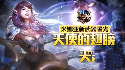 《自由之战》米娜亚新武器 天使的翅膀