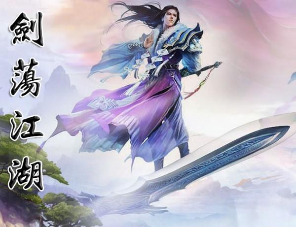 剑荡江湖H5