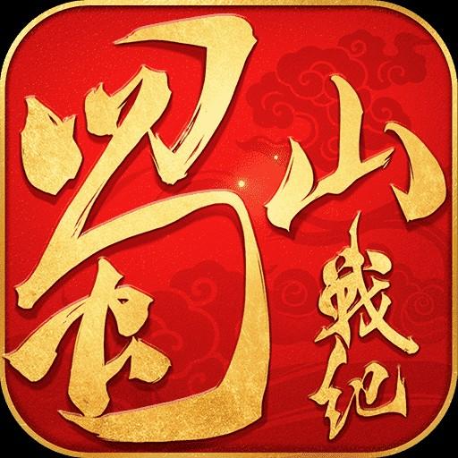 蜀山战纪Sf版