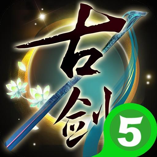 古剑奇谭3官方版