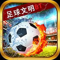 足球文明BT版