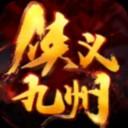 侠义九州官网版